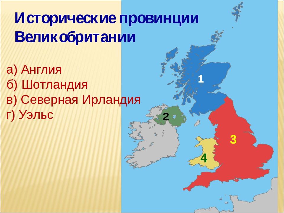 1 2 3 4 Исторические провинции Великобритании а) Англия б) Шотландия в) Север...