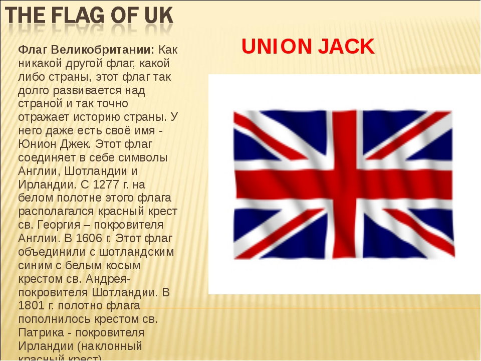 UNION JACK Флаг Великобритании: Как никакой другой флаг, какой либо страны,...