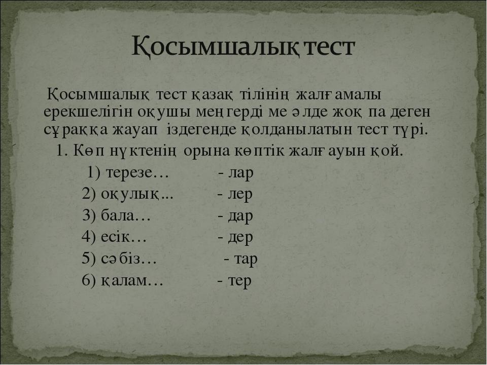 Қосымшалық тест қазақ тілінің жалғамалы ерекшелігін оқушы меңгерді ме әлде ж...