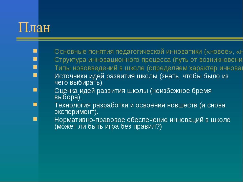 План Основные понятия педагогической инноватики («новое», «новшество», «иннов...