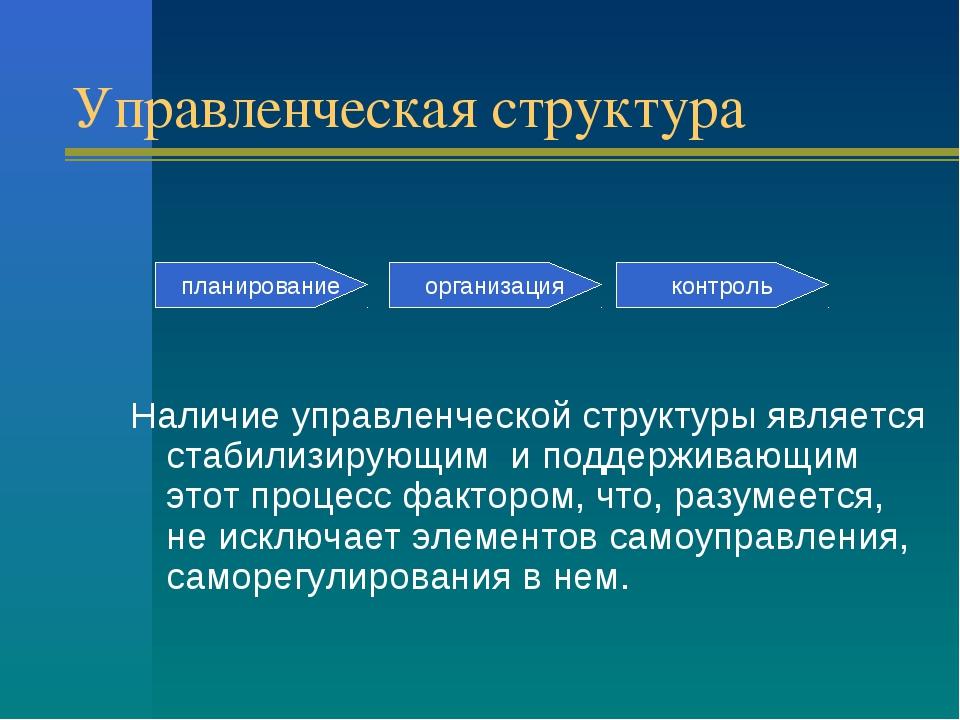 Управленческая структура Наличие управленческой структуры является стабилизир...