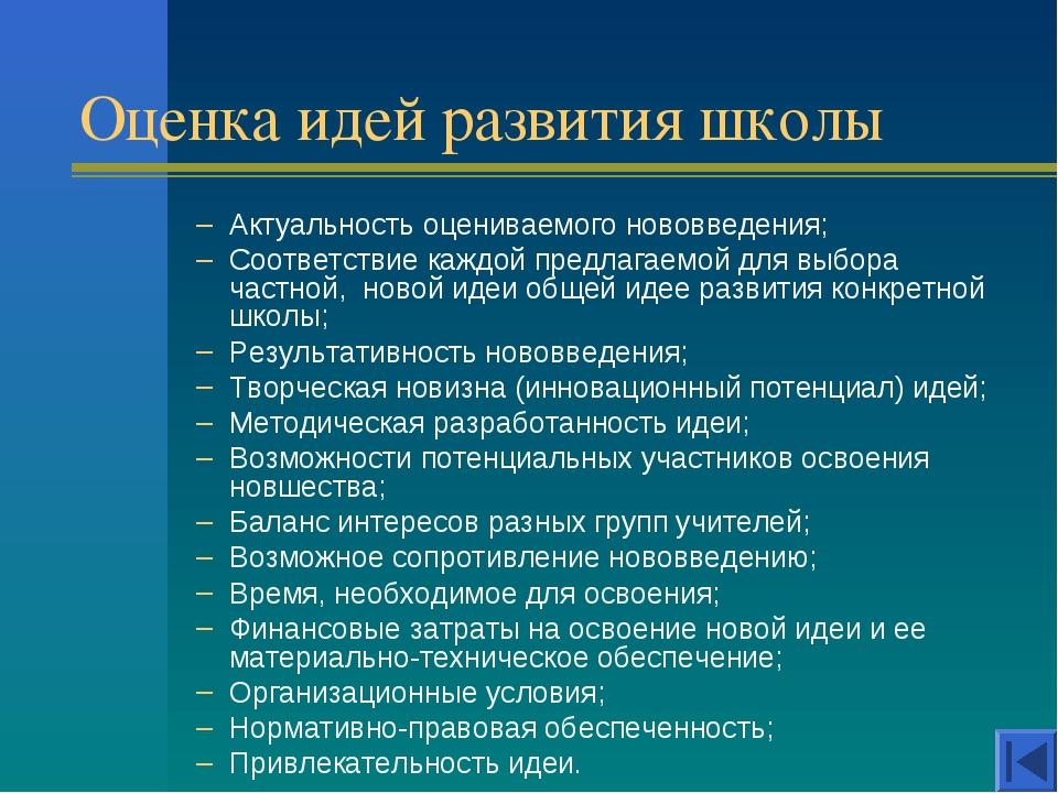 Оценка идей развития школы Актуальность оцениваемого нововведения; Соответств...