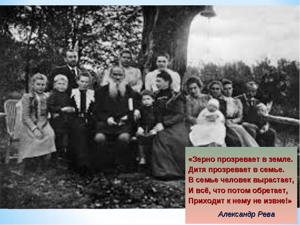 «Зерно прозревает в земле. Дитя прозревает в семье. В семье человек вырастает...