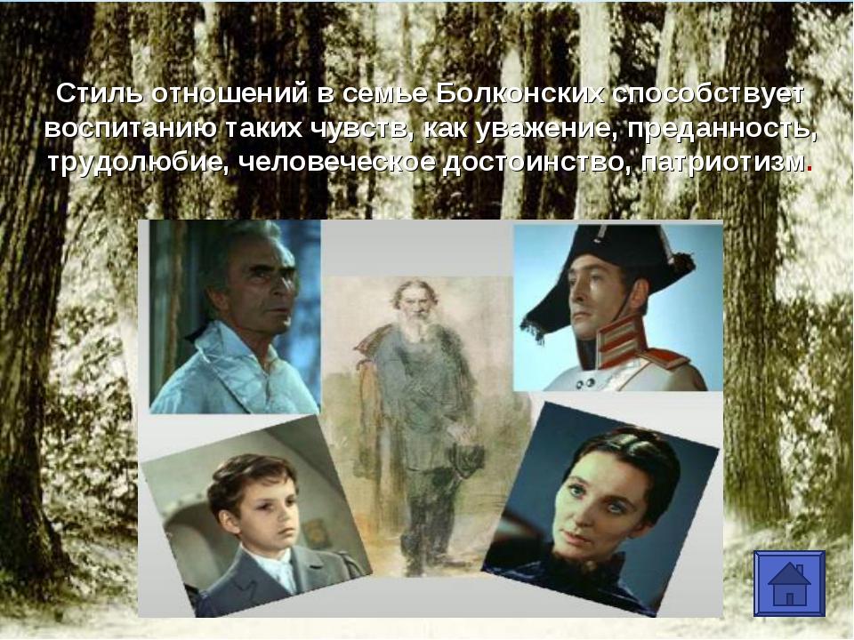 Стиль отношений в семье Болконских способствует воспитанию таких чувств, как...