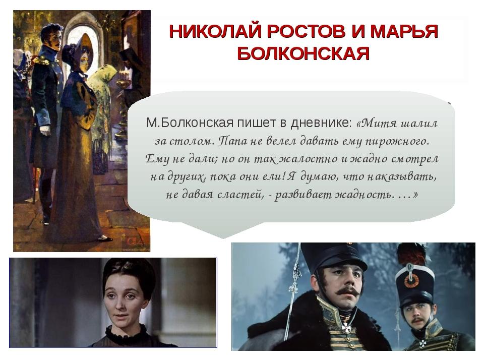 НИКОЛАЙ РОСТОВ И МАРЬЯ БОЛКОНСКАЯ М.Болконская пишет в дневнике: «Митя шалил...