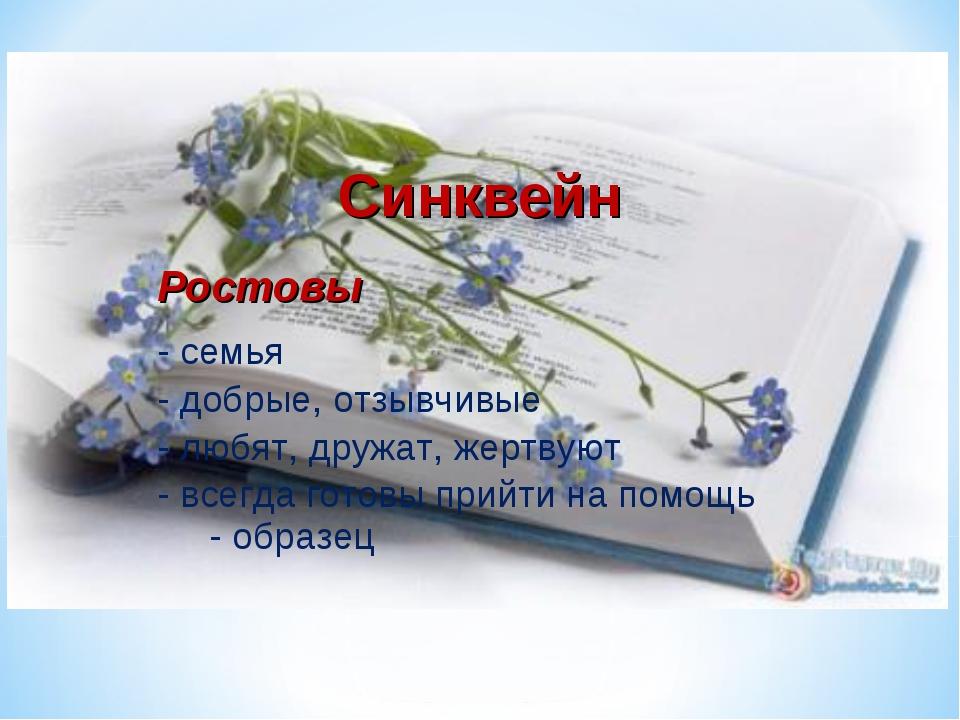 Синквейн Ростовы - семья - добрые, отзывчивые - любят, дружат, жертвуют - все...