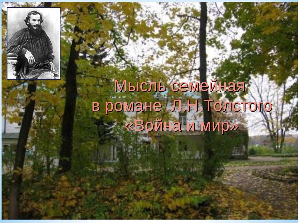Мысль семейная в романе Л.Н.Толстого «Война и мир»