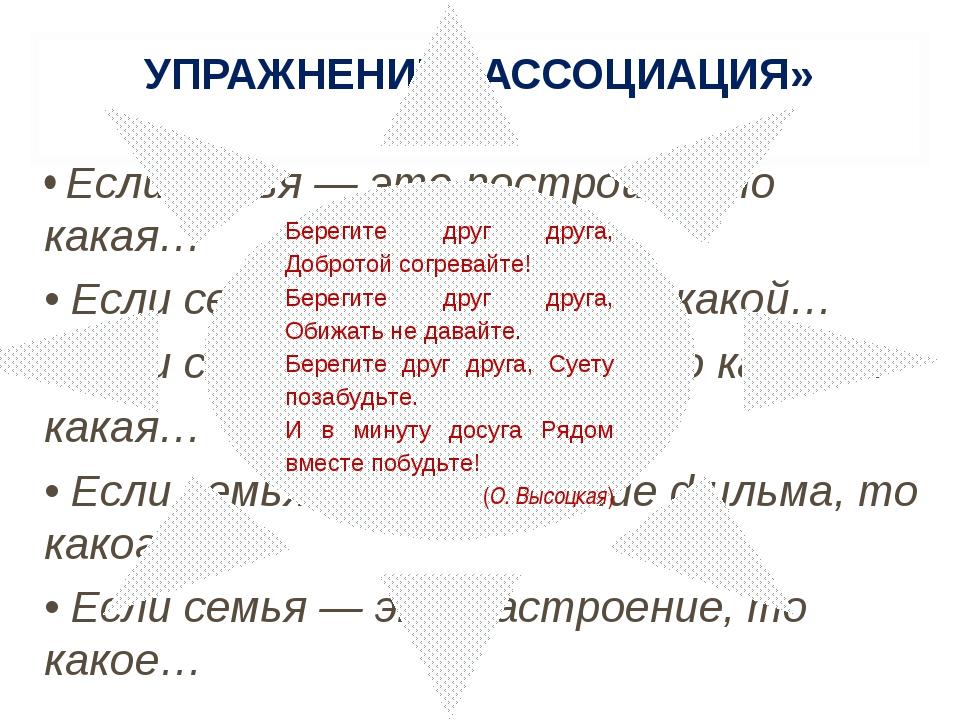 УПРАЖНЕНИЕ «АССОЦИАЦИЯ» • Если семья — это постройка, то какая… • Если семья...