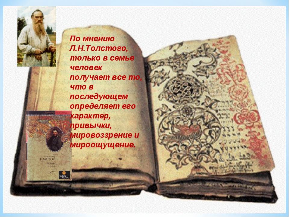 Л.Н.Толстой По мнению Л.Н.Толстого, только в семье человек получает все то, ч...