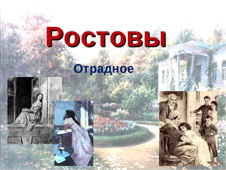 Ростовы Отрадное