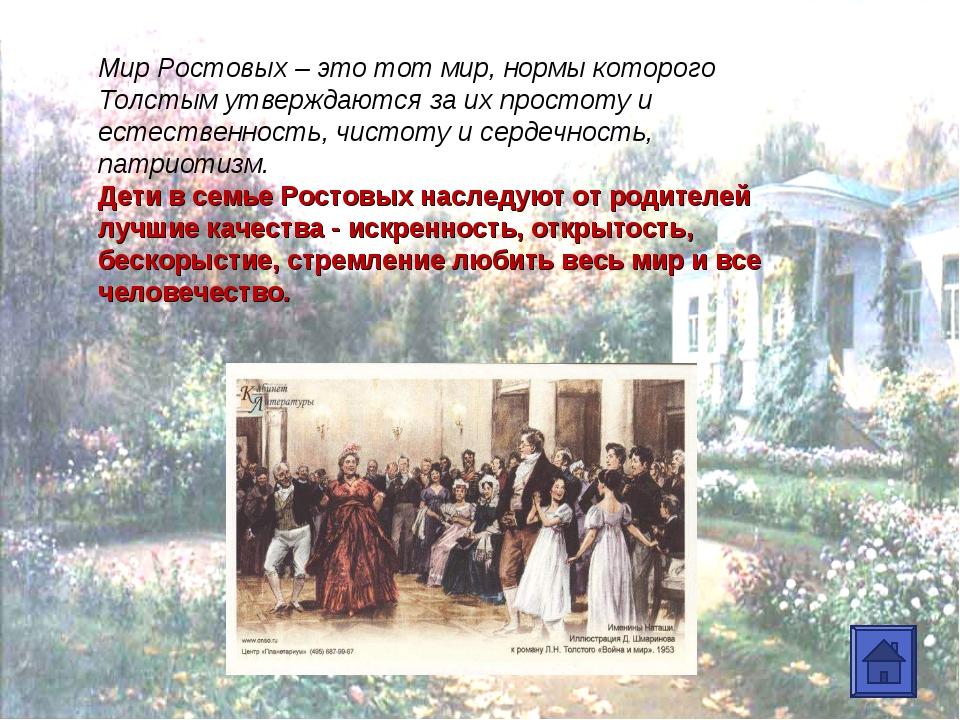 Мир Ростовых – это тот мир, нормы которого Толстым утверждаются за их простот...