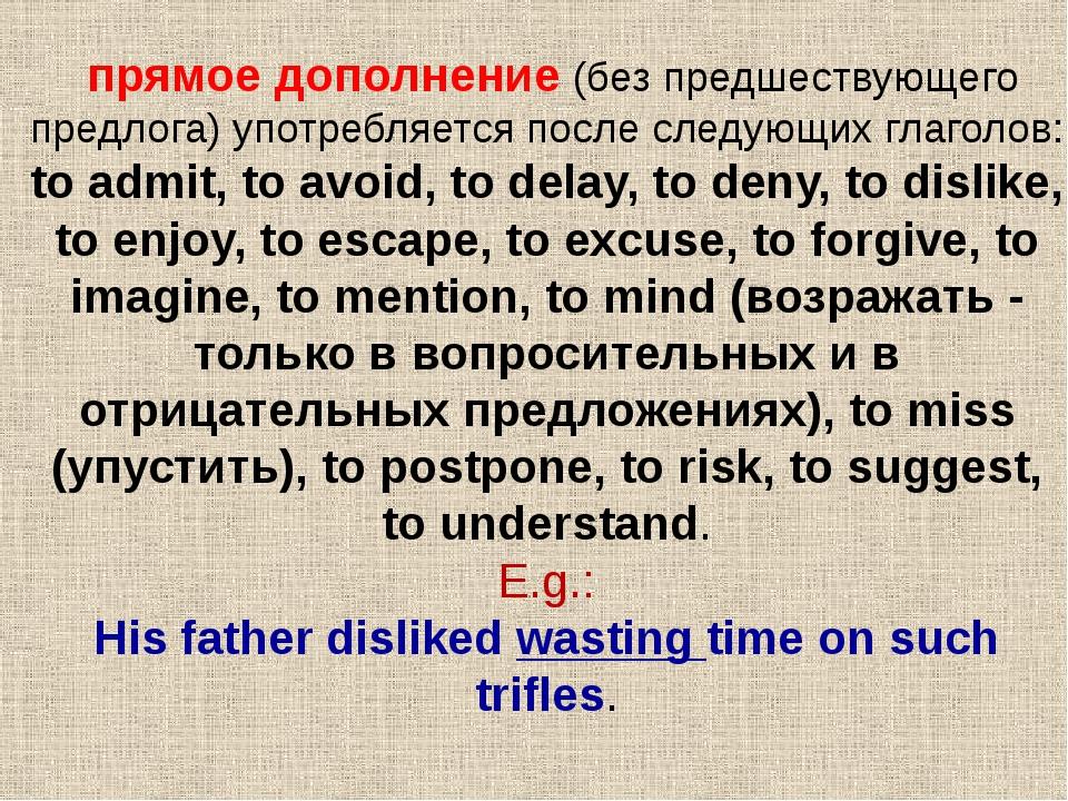 прямое дополнение (без предшествующего предлога) употребляется после следующ...