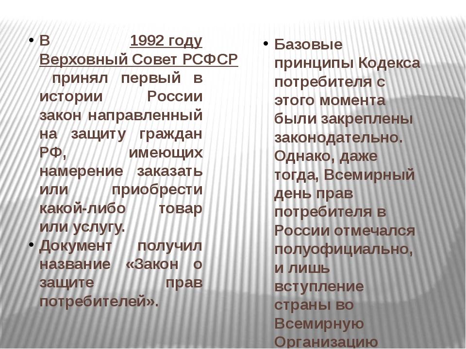 В 1992 году Верховный Совет РСФСР принял первый в истории России закон напра...