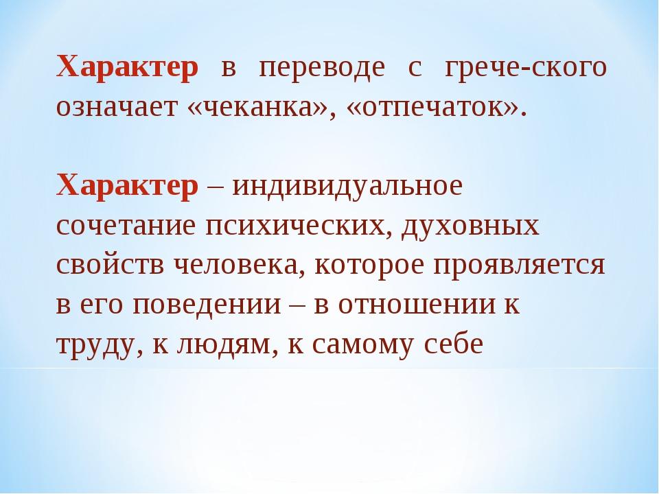 Характер в переводе с греческого означает «чеканка», «отпечаток». Характер –...