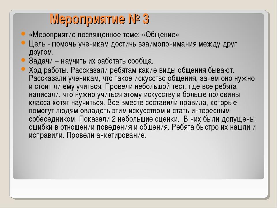 Мероприятие № 3 «Мероприятие посвященное теме: «Общение» Цель - помочь учени...