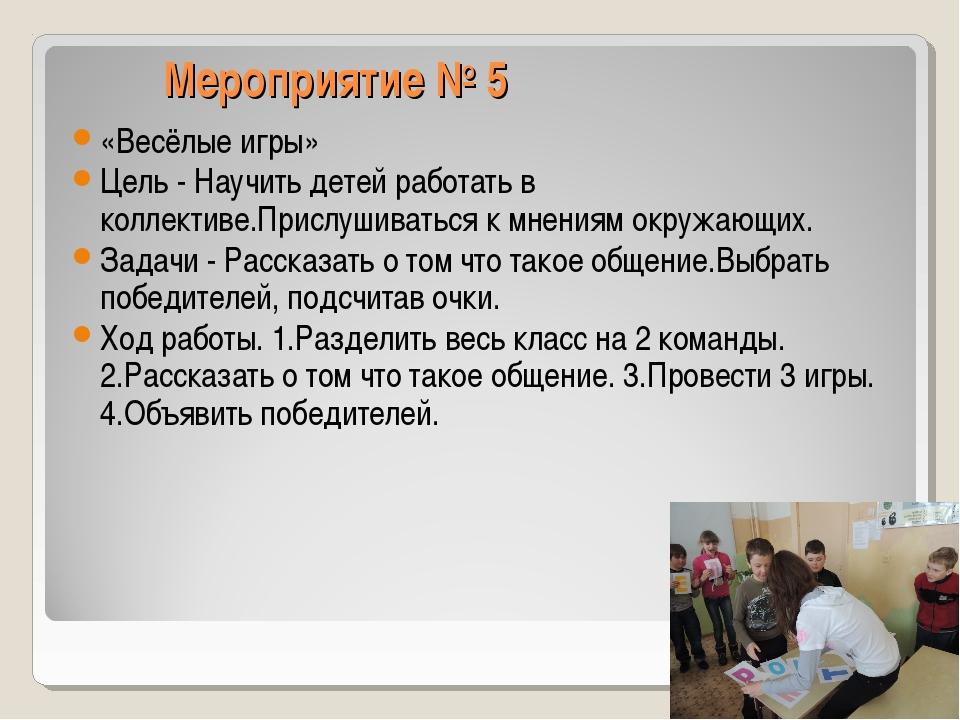 Мероприятие № 5 «Весёлые игры» Цель - Научить детей работать в коллективе.Пр...