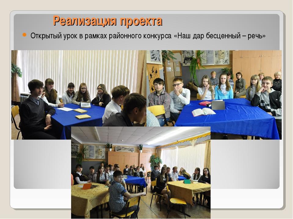 Реализация проекта Открытый урок в рамках районного конкурса «Наш дар бесцен...