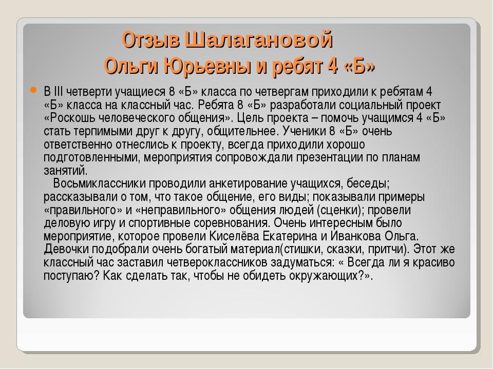 Отзыв Шалагановой Ольги Юрьевны и ребят 4 «Б» В III четверти учащиеся 8 «Б»...