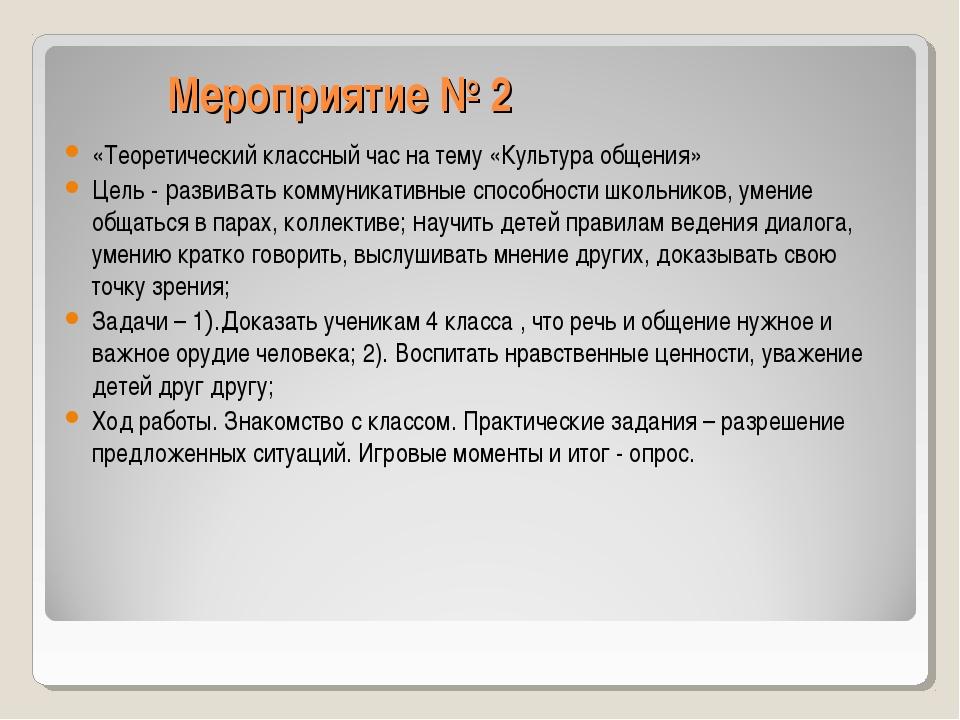 Мероприятие № 2 «Теоретический классный час на тему «Культура общения» Цель...