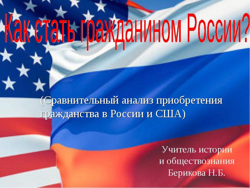 (Сравнительный анализ приобретения гражданства в России и США) Учитель истори...