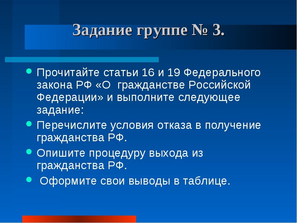 Задание группе № 3. Прочитайте статьи 16 и 19 Федерального закона РФ «О гражд...