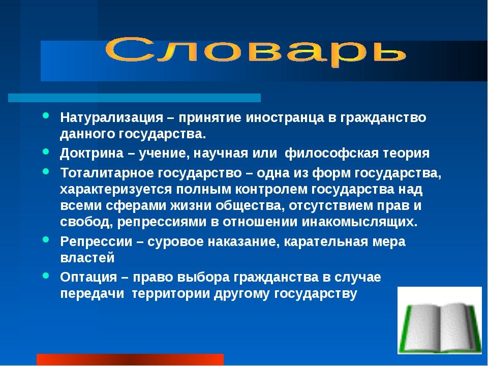 Натурализация – принятие иностранца в гражданство данного государства. Доктри...