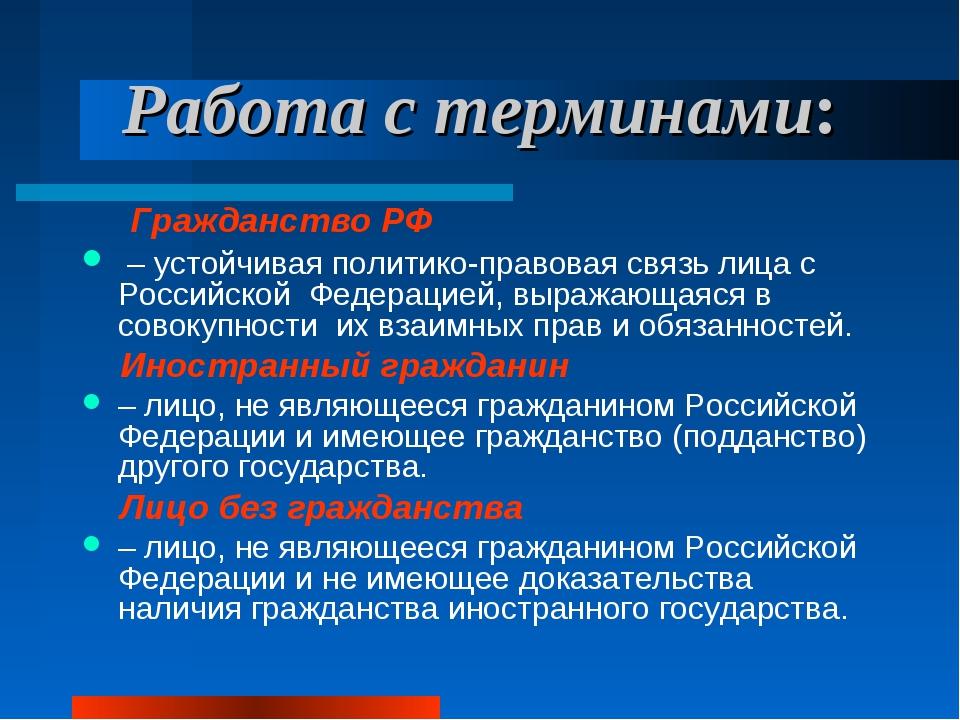 Работа с терминами: Гражданство РФ – устойчивая политико-правовая связь лица...