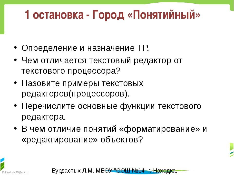 1 остановка - Город «Понятийный» Определение и назначение ТР. Чем отличается...