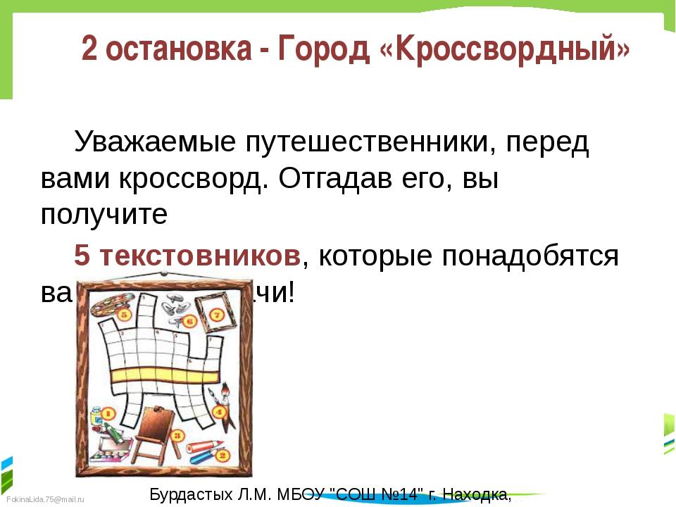 2 остановка - Город «Кроссвордный» Уважаемые путешественники, перед вами крос...