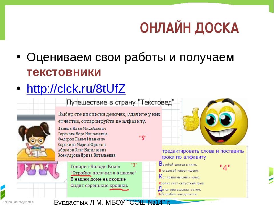 ОНЛАЙН ДОСКА Оцениваем свои работы и получаем текстовники http://clck.ru/8tUf...