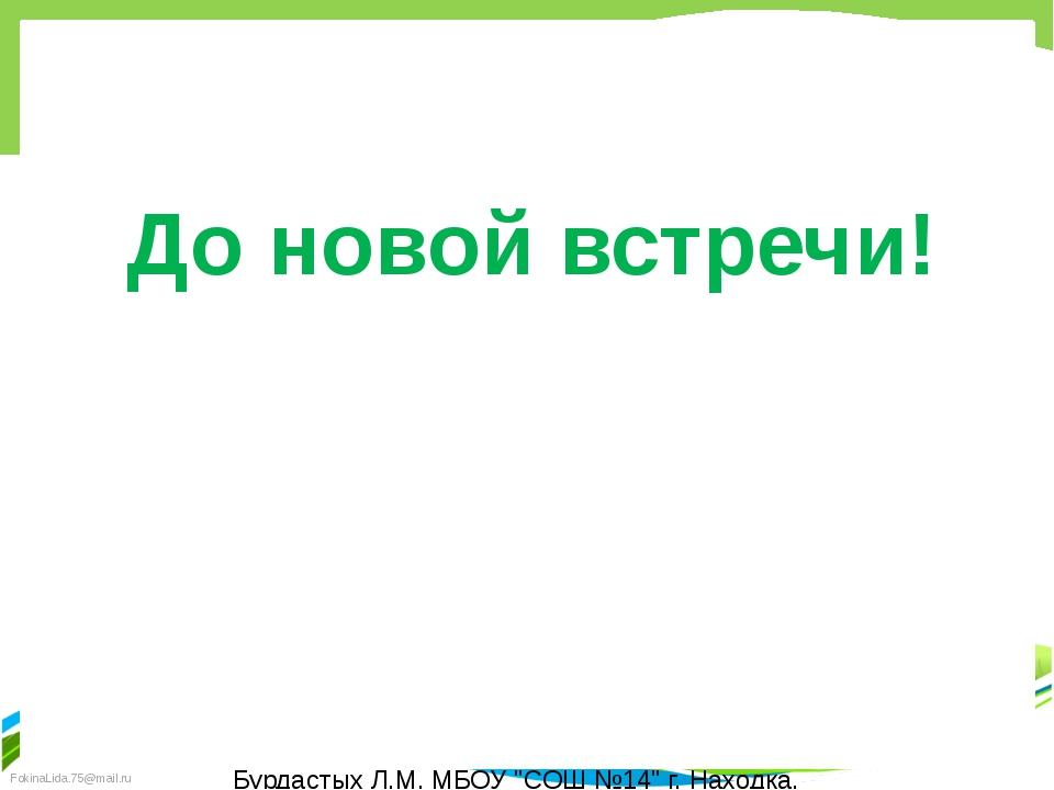 "До новой встречи! Бурдастых Л.М. МБОУ ""СОШ №14"" г. Находка, Приморский край F..."