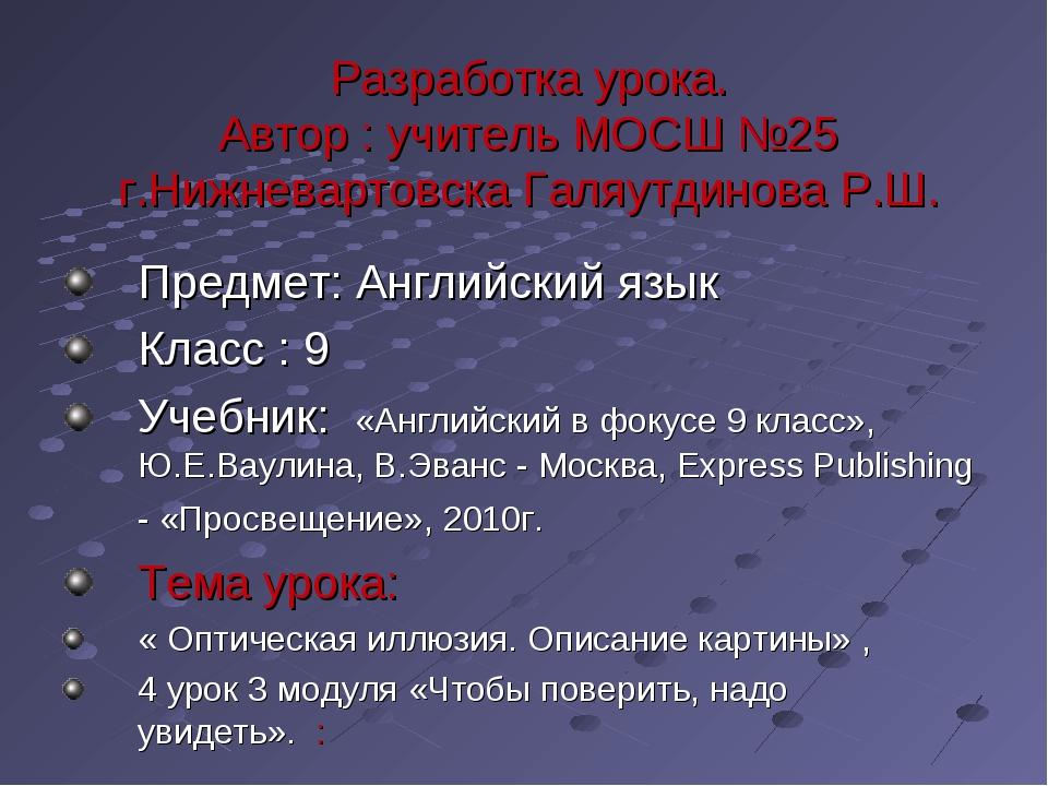 Разработка урока. Автор : учитель МОСШ №25 г.Нижневартовска Галяутдинова Р.Ш....