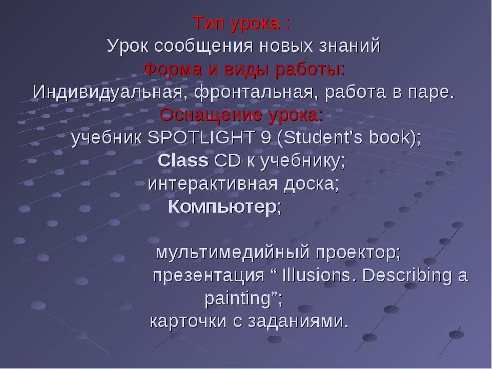 Тип урока : Урок сообщения новых знаний Форма и виды работы: Индивидуальная,...