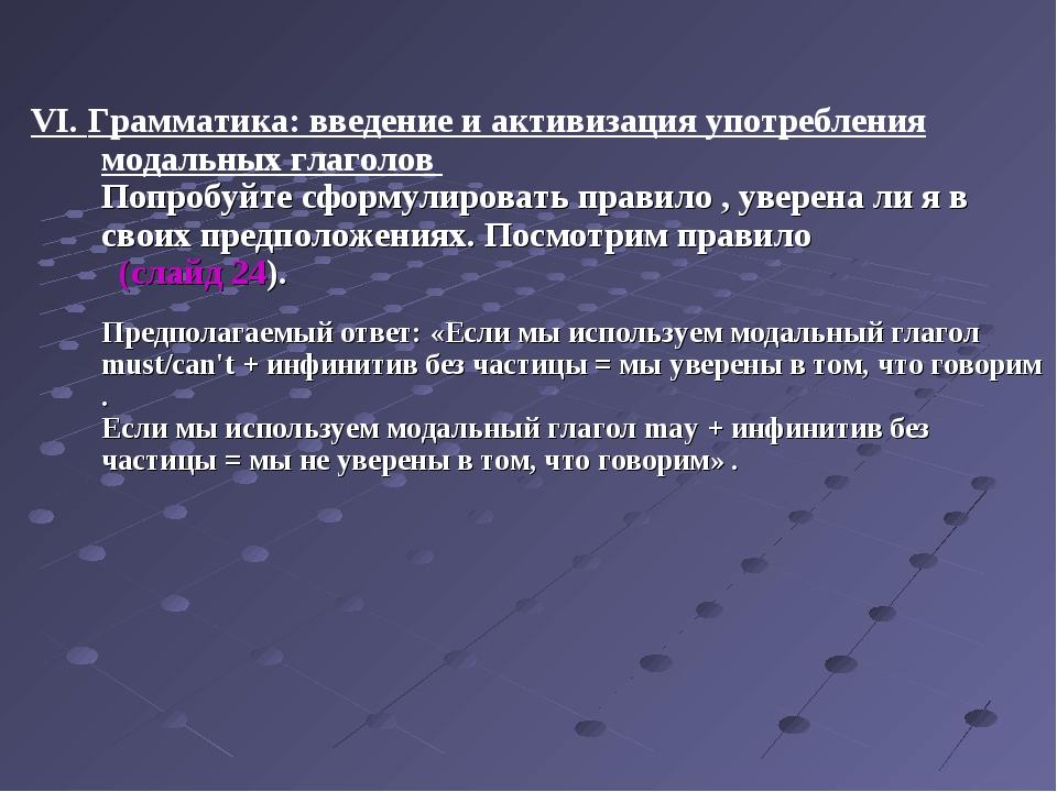 VI. Грамматика: введение и активизация употребления модальных глаголов Попроб...