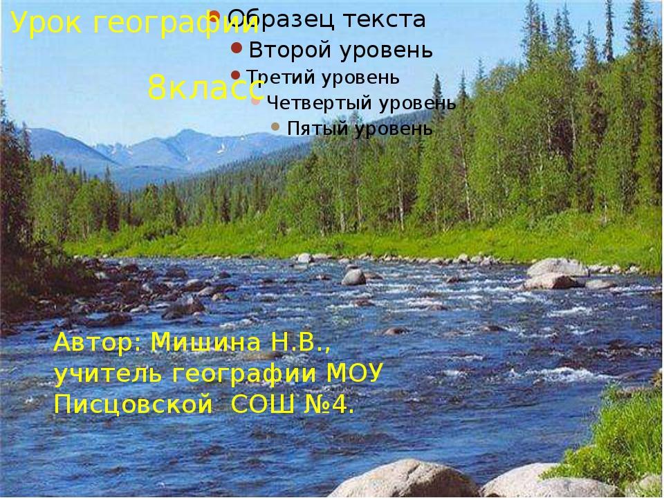 Урок географии 8класс Автор: Мишина Н.В., учитель географии МОУ Писцовской С...