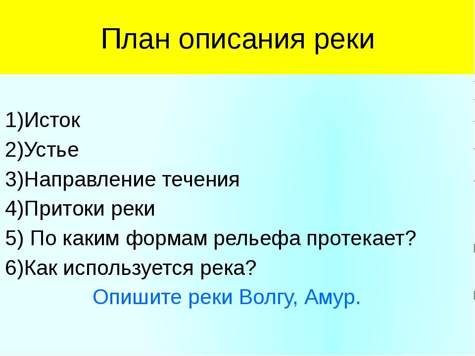 План описания реки 1)Исток 2)Устье 3)Направление течения 4)Притоки реки 5) По...