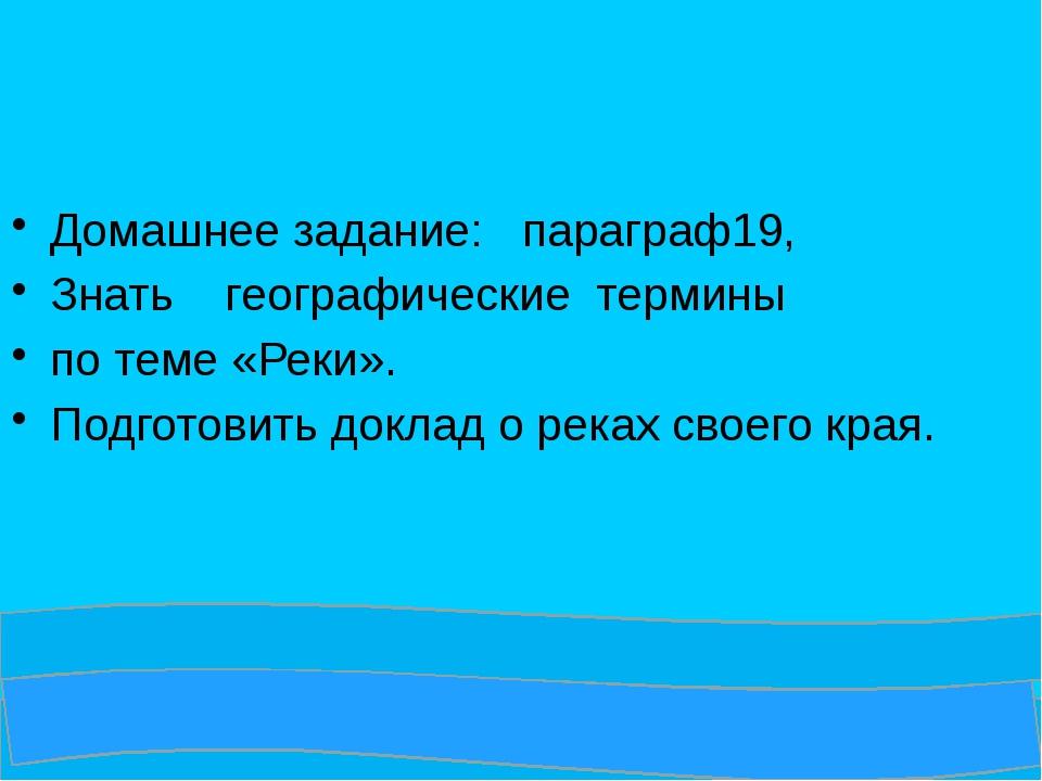 Домашнее задание: параграф19, Знать географические термины по теме «Реки». П...