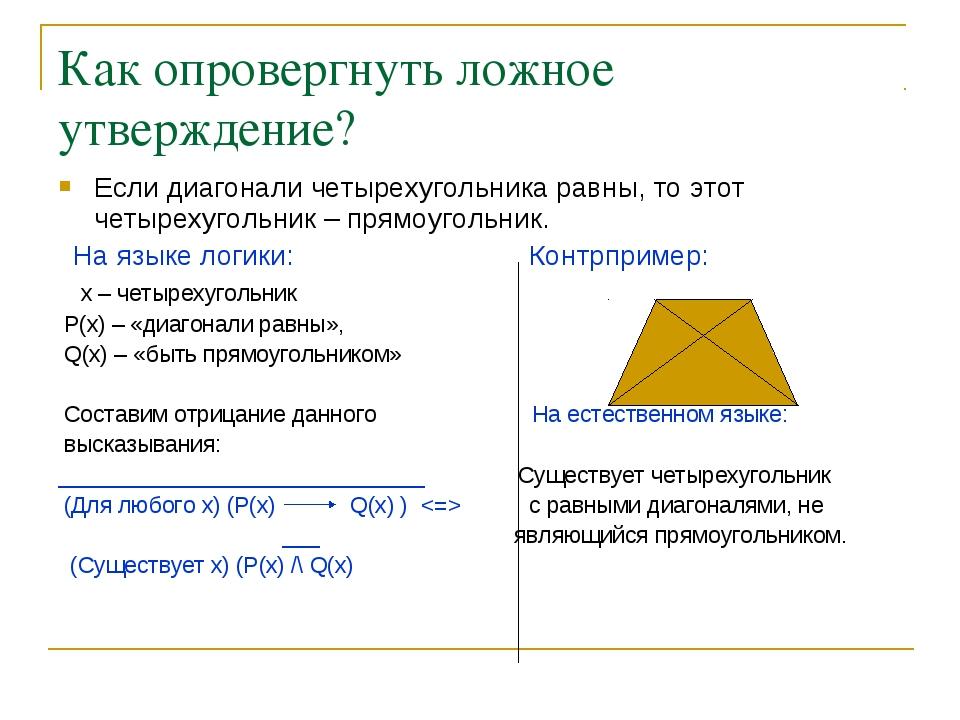 Как опровергнуть ложное утверждение? Если диагонали четырехугольника равны, т...