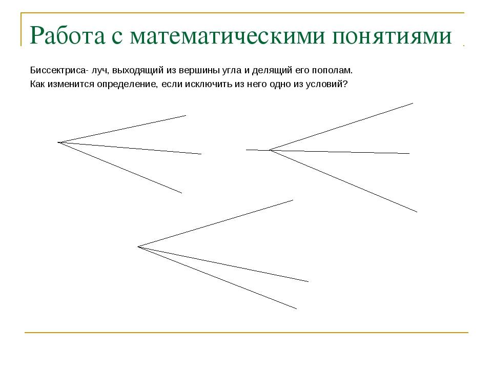 Работа с математическими понятиями Биссектриса- луч, выходящий из вершины угл...