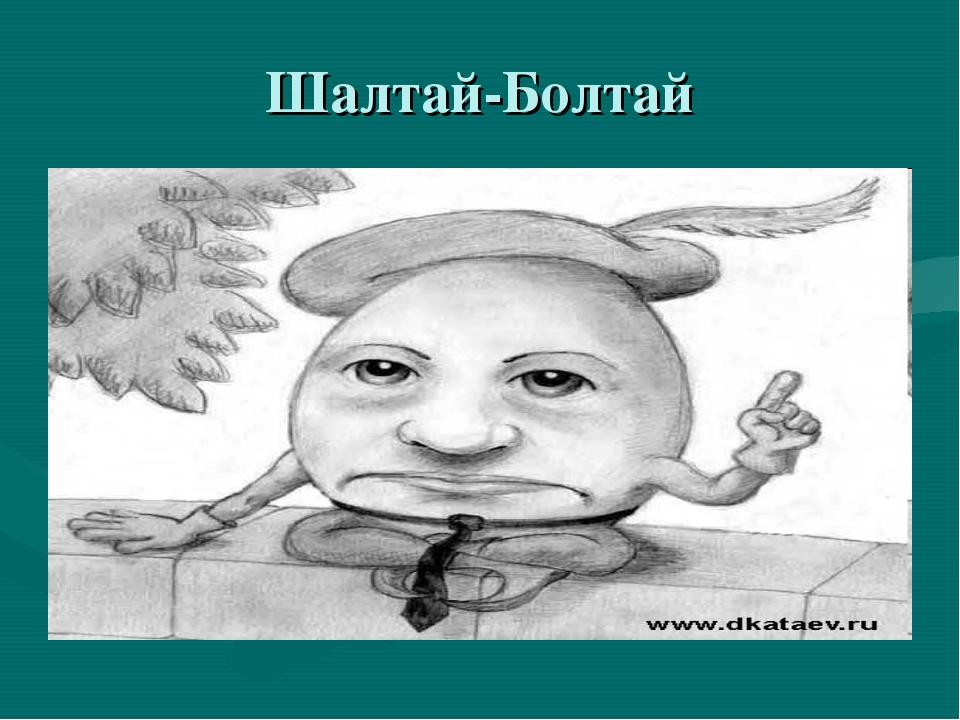 Шалтай-Болтай