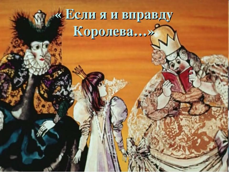 « Если я и вправду Королева…»