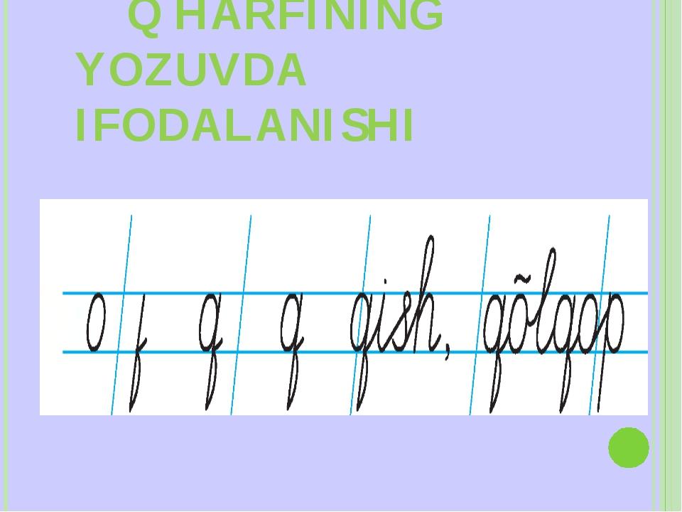 Q HARFINING YOZUVDA IFODALANISHI