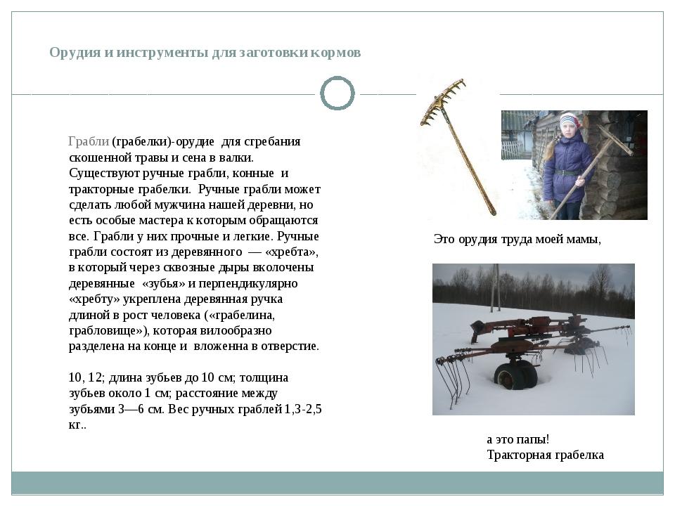 Орудия и инструменты для заготовки кормов Грабли (грабелки)-орудие для сгреба...