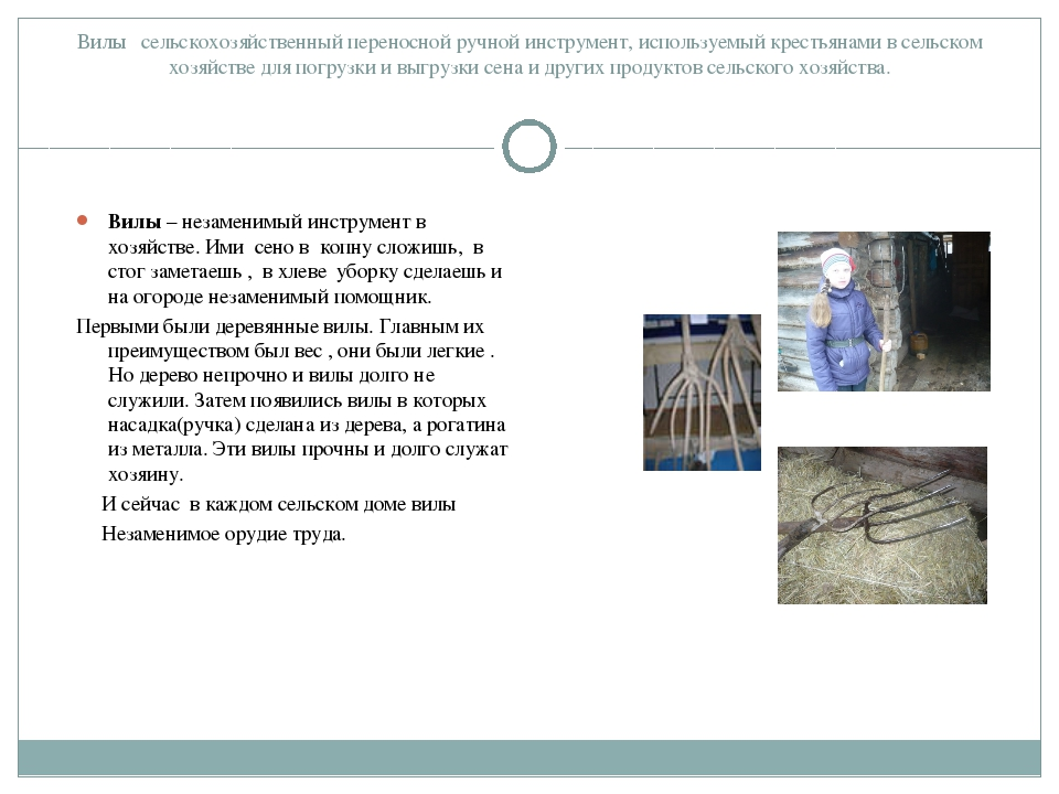 Вилы сельскохозяйственный переносной ручной инструмент, используемый крестьян...