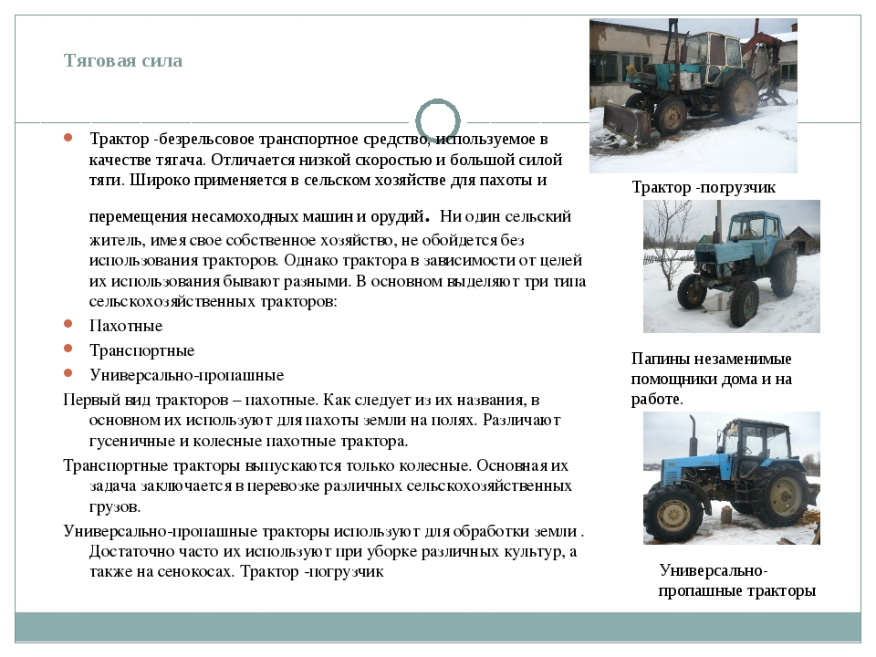 Тяговая сила Трактор -безрельсовое транспортное средство, используемое в каче...