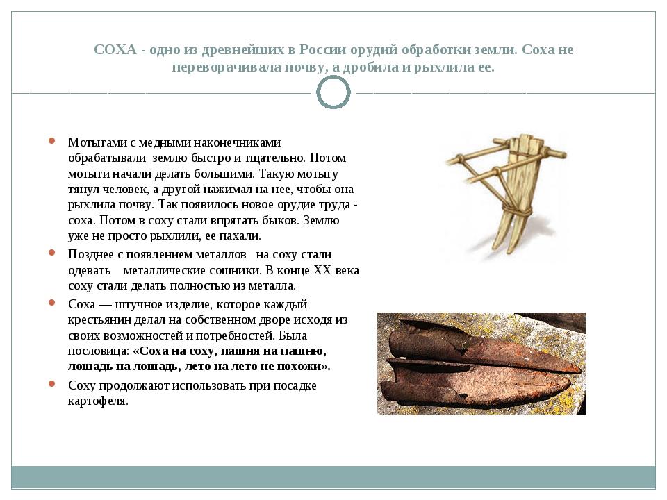 СОХА - одно из древнейших в России орудий обработки земли. Соха не переворачи...