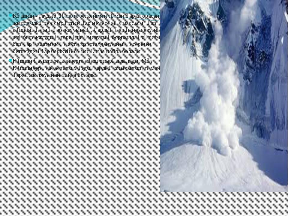 Көшкін– таудың құлама беткейімен төмен қарай орасан жылдамдықпен сырғитын қар...