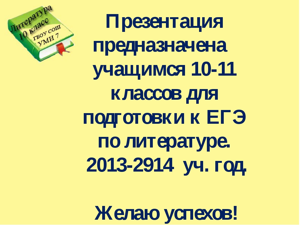 Презентация предназначена учащимся 10-11 классов для подготовки к ЕГЭ по лите...