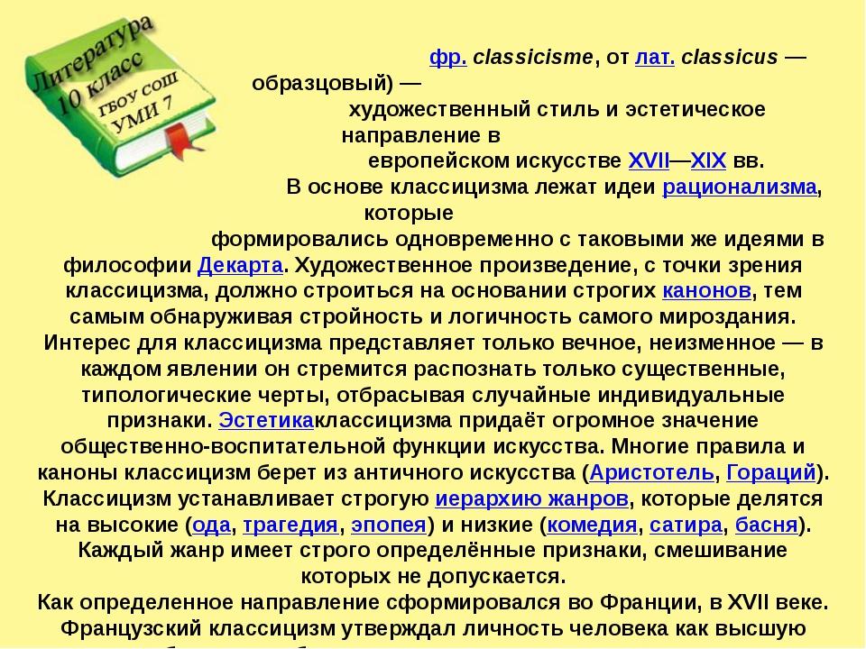 Классици́зм(фр.classicisme, отлат.classicus— образцовый)— художественн...