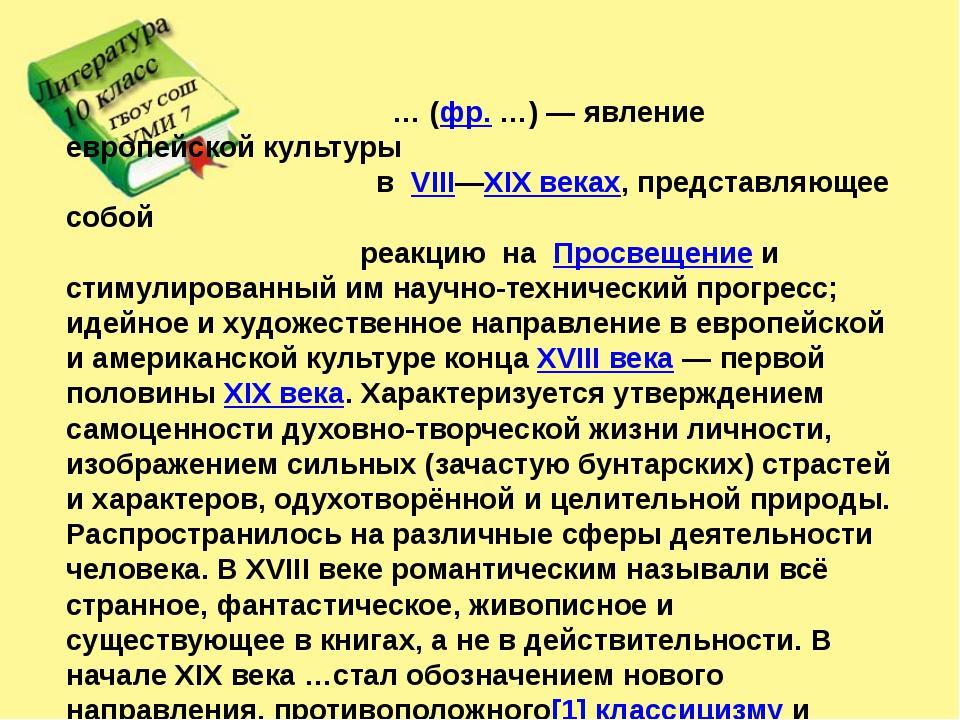 …(фр.…)— явление европейской культуры в VIII—XIXвеках, представляющее со...